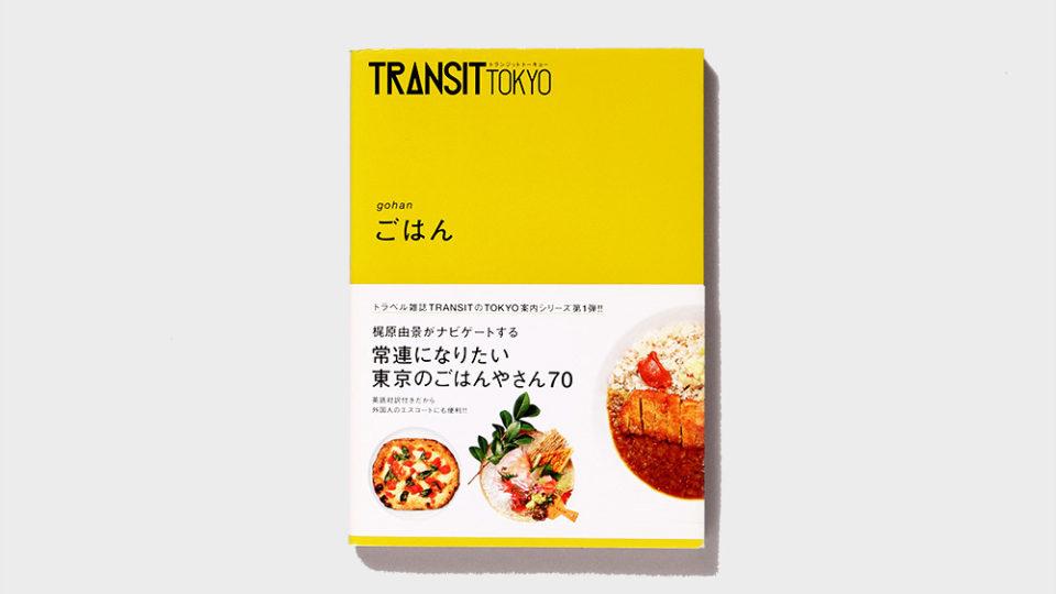 TRANSIT TOKYO photograph