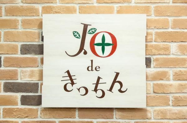 畑deきっちん logo design