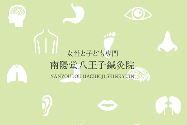 南陽堂鍼灸院 leaflet