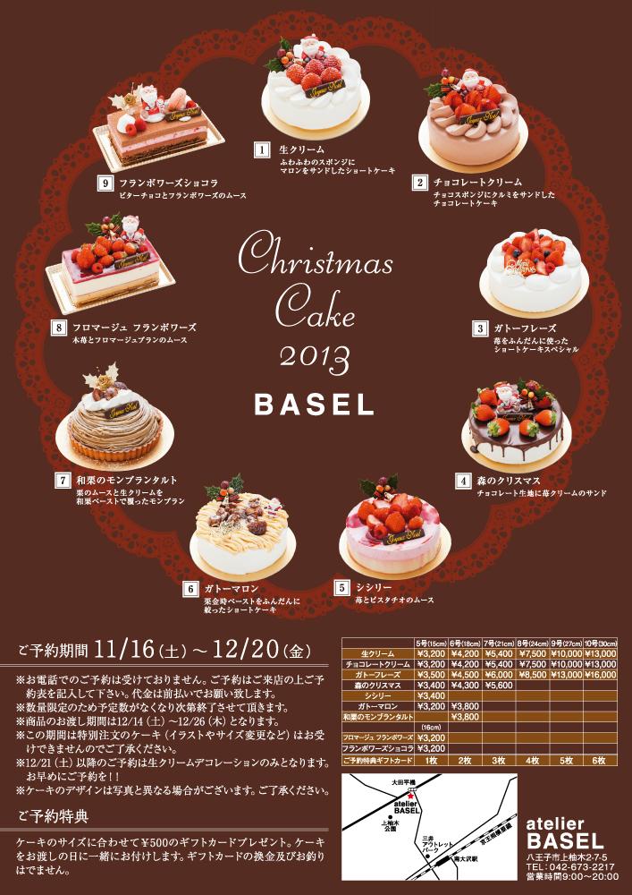 131028BASEL_YUGI_christmasol