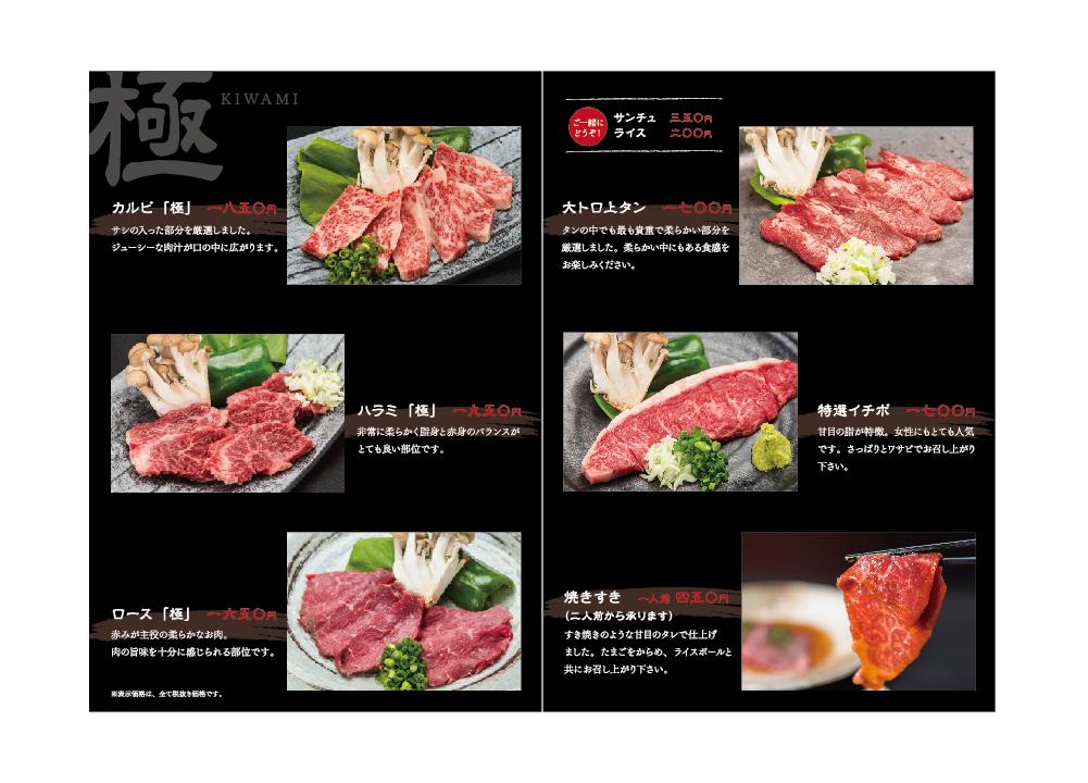 ichi_menu1