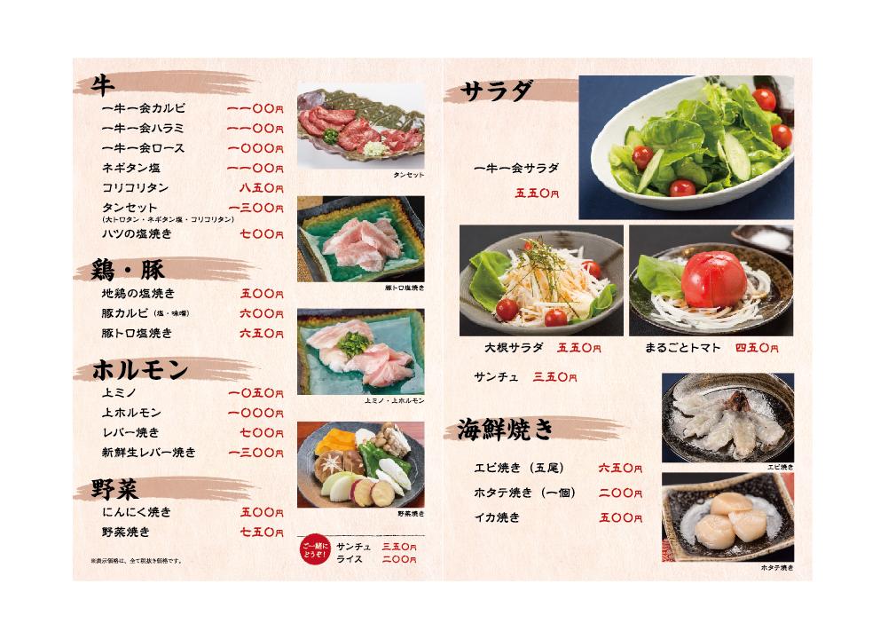 ichi_menu2