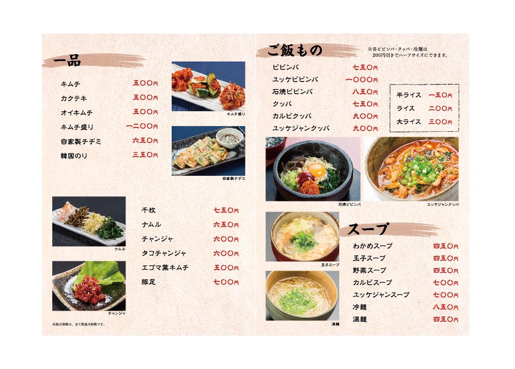 ichi_menu3