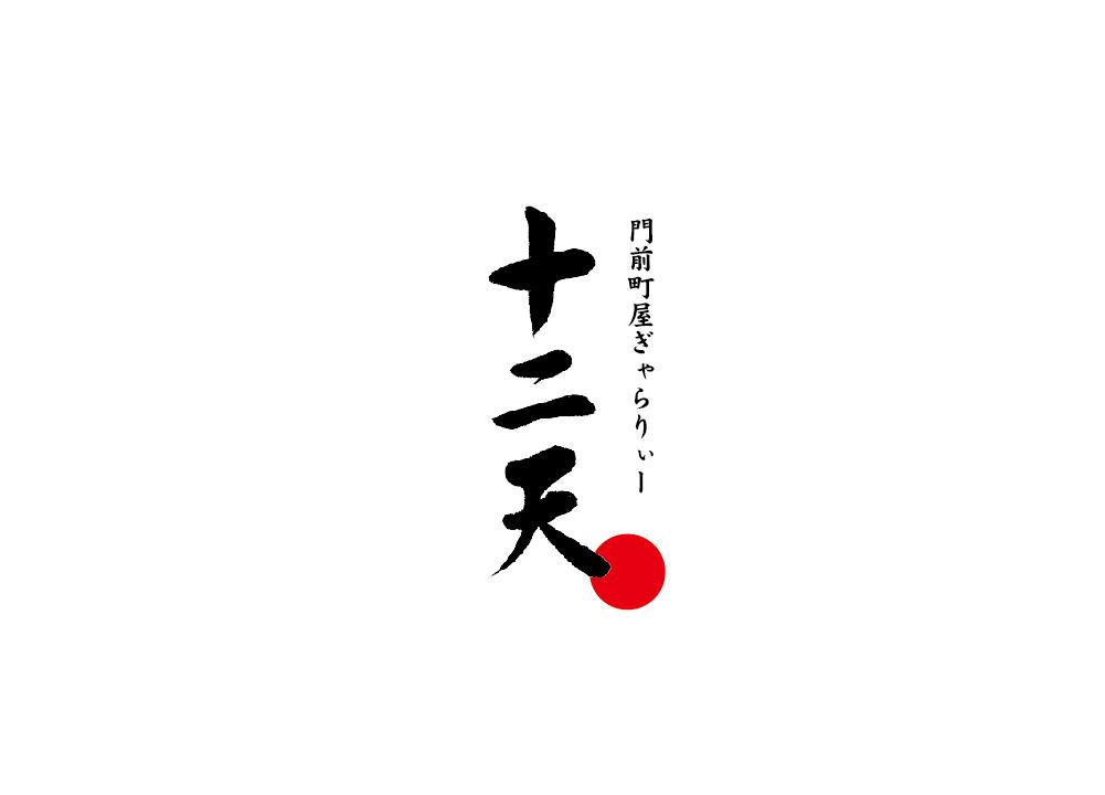 juniten_logo2