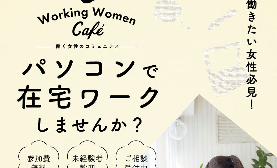 Working Women Cafe A4 pamphlet