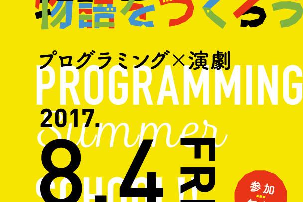 Programming school A4 flyer