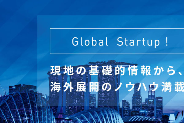 Global Startup A4 flyer