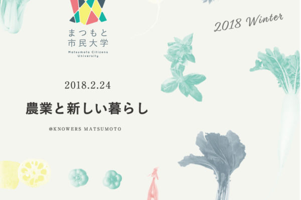 松本市民大学 B5 flyer