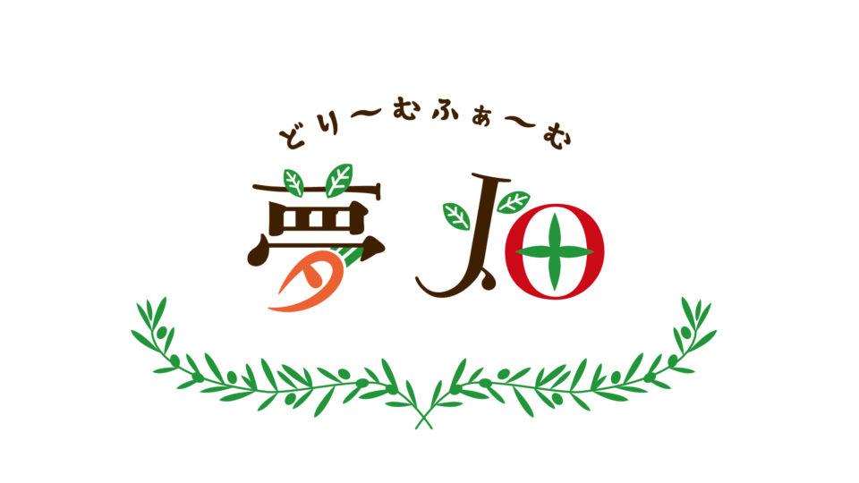 どり〜むふぁ〜む夢畑 logo design