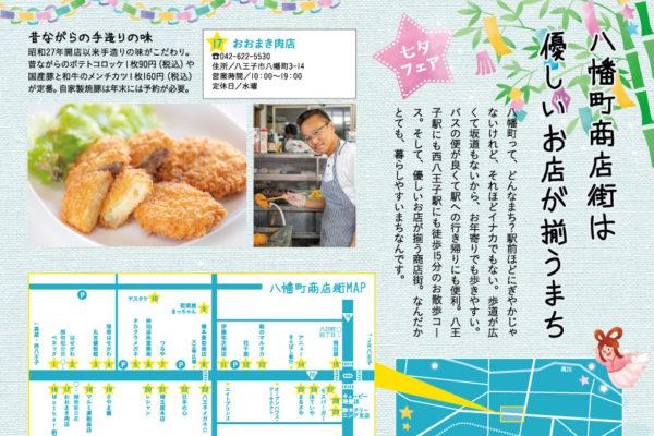 らぶはちVol.28 Magazine design
