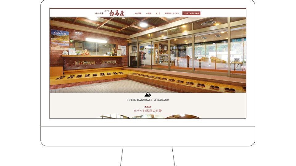 白馬荘 web design