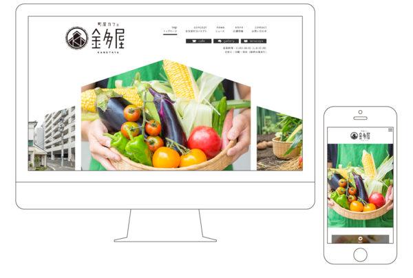 金多屋 web design