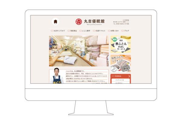 丸吉優眠館 web design