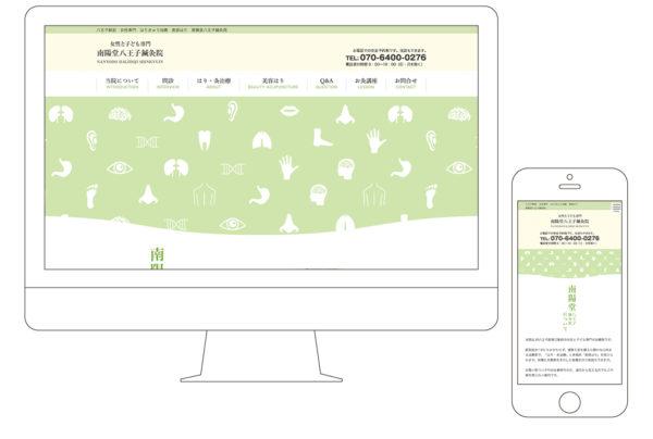 南陽堂鍼灸院 web design
