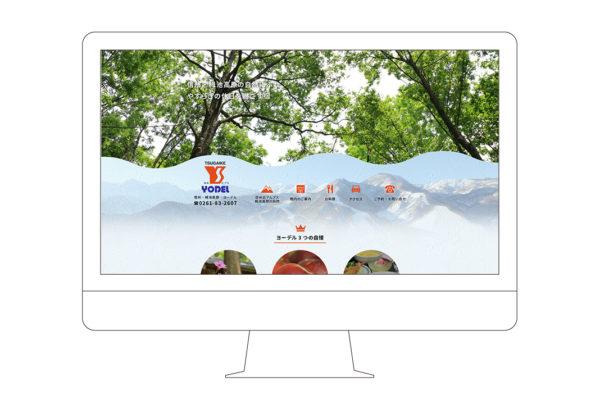 栂池高原YODEL web design