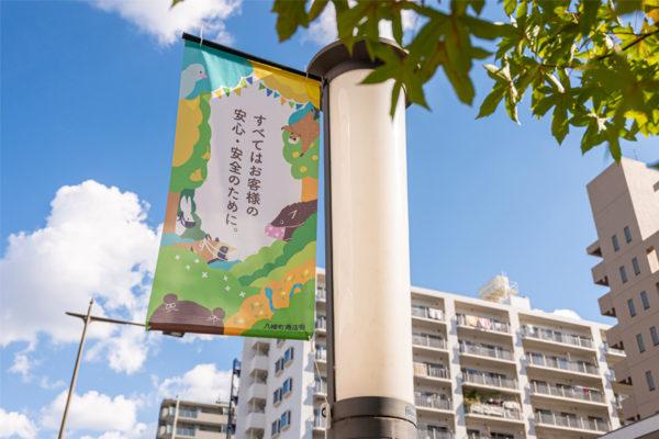 八幡町商店街 flag design