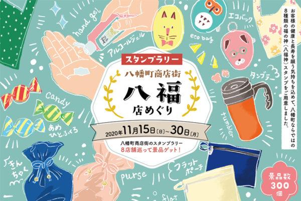 八幡町商店街 event A4 flyer
