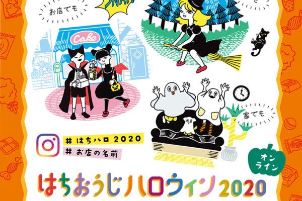 はちおうじハロウィン2020 flyer, poster