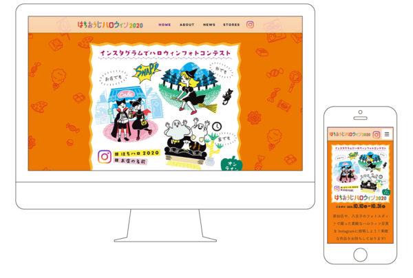 はちおうじハロウィン2020  web design