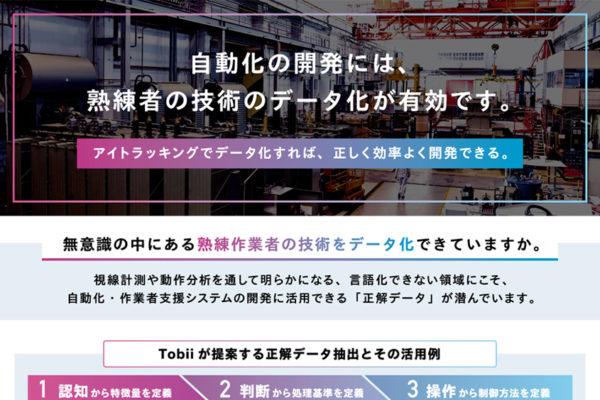 Tobii Technology K.K. A4 flyer